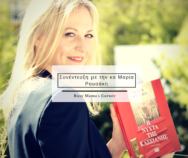 Το πρώτο βιβλίο για το 2019 αποδείχθηκε μια δυνατή επιλογή. Η συγγραφέας, κα Μαρία Ρουσάκη, μας μιλά για το βιβλίο της κι όχι μόνο.