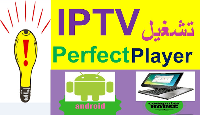 perfect player download,perfect player windows,perfect player iptv