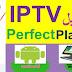 تشغيل برنامج perfect player لملفات IPTV على الاندرويد والكمبيوتر