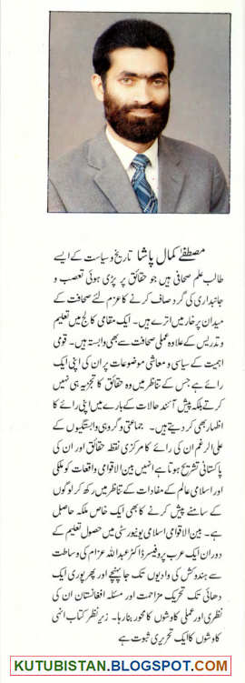 About the author Mustafa Kamal Pasha in Urdu language