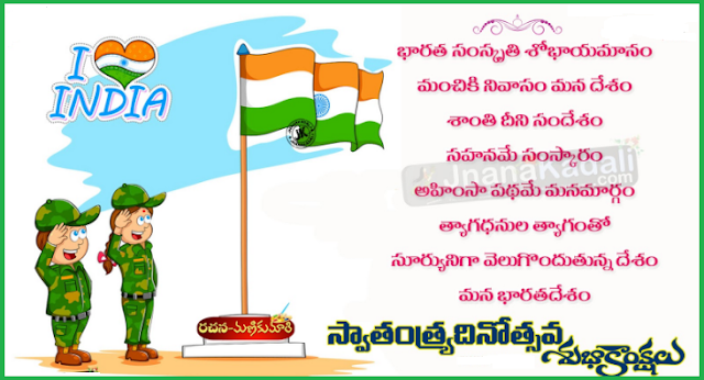Independence day 2016 Telugu Quotes
