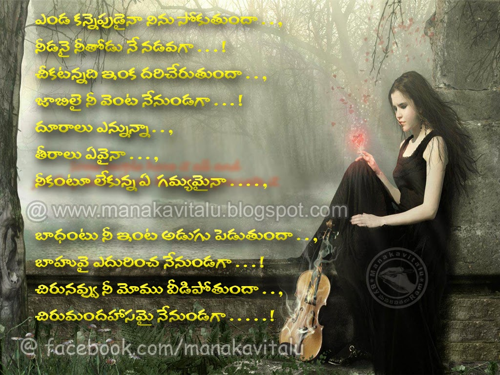 NEE THODU TELUGU LOVE QUOTE, QUOTATION , KAVITVAM , MESSAGE IN ENGLISH BY MANAKAVITALU on photos to download to mobile and computer