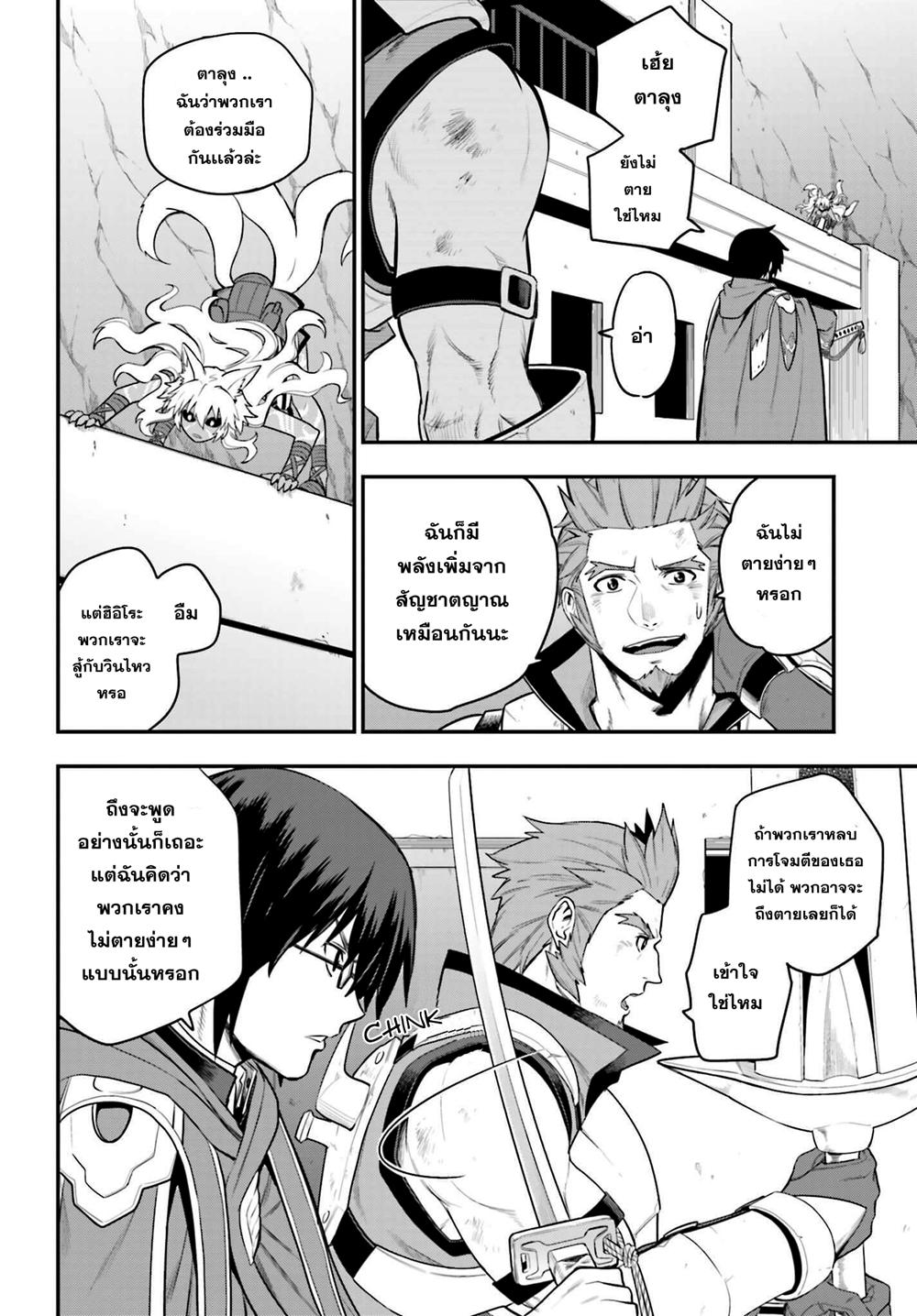 อ่านการ์ตูน Konjiki no Word Master 14 ภาพที่ 10