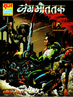 Jang-Mout-Tak-Nagraj-Comic-Book-In-Hindi-PDF