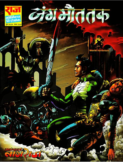 जंग मौत तक : नागराज कॉमिक पीडीऍफ़ पुस्तक   Jang Mout Tak : Nagraj Comic Book In Hindi PDF