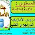 جذاذات دروس الأمازيغية لجميع الكتب و المراجع المعتمدة للمستوى الثاني من التعليم الابتدائي