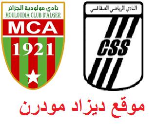 القنوات الناقلة لمباراة  الصفاقسي التونسي مولودية العاصمة الجزائري MCA VS CS SFAXIEN