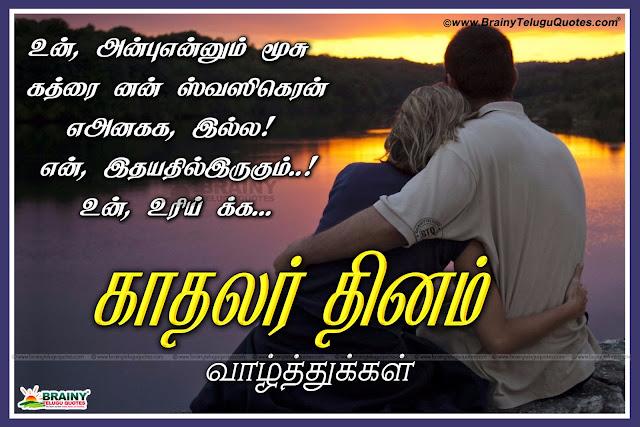 kaadal kavithai in Tamil, Valentines day tamil kavitai, best tamil love wallpapers