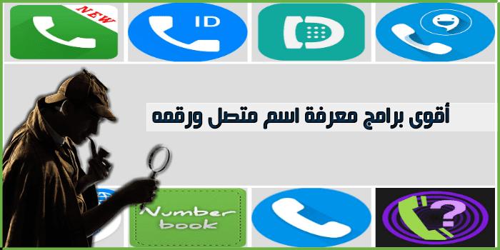 تحميل برنامج معرفة اسم المتصل 2019 و برنامج كاشف الارقام للاندرويد بدون روت