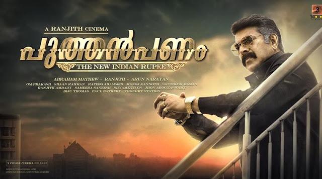 Puthanpanam latest movie stills Mammootty