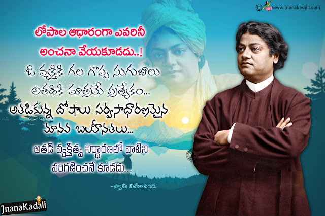 vivekananda quotes in telugu, inspirational swami vivekananda online messages