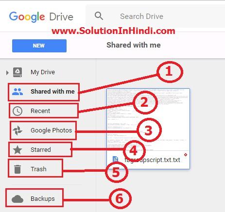 google drive me kya use kar sakte hai jane - www.solutioninhindi.com