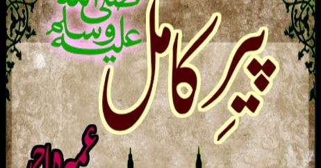 Peer E Kamil Saw By Umera Ahmed Pdf