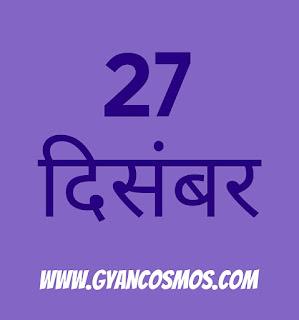 आज का इतिहास 27 दिसंबर 27 December History in Hindi