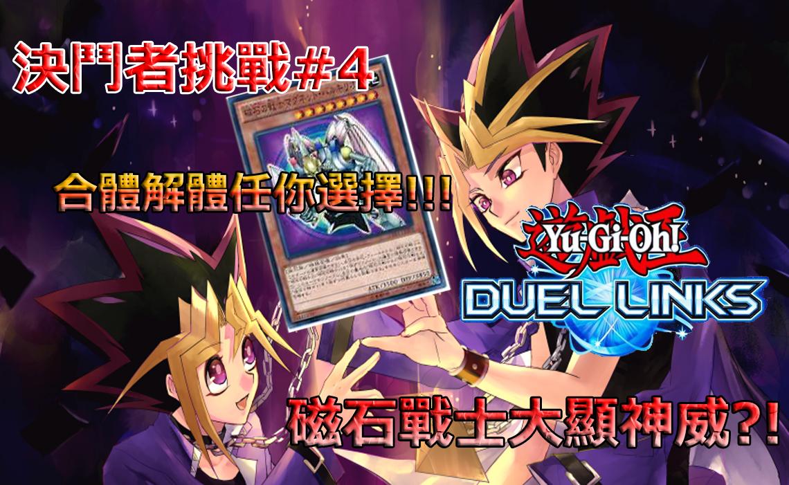 J Channel: 【遊戲王Duel Links】決鬥者挑戰#4?!(磁石戰士大顯神威?!)