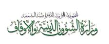 بيان وزارة الشؤون الدينية بخصوص اول محرم وبداية السنة الهجرية 1439