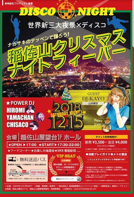 稲佐山クリスマスナイトフィーバー2018年12月15日開催!