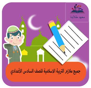 جميع ملازم التربية الاسلامية للصف السادس الأعدادي للعام الدراسي 2015 - 2016