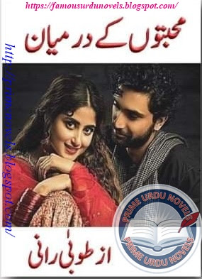 Mohabbaton ke darmyan novel by Tuba Rani Episode 1 pdf