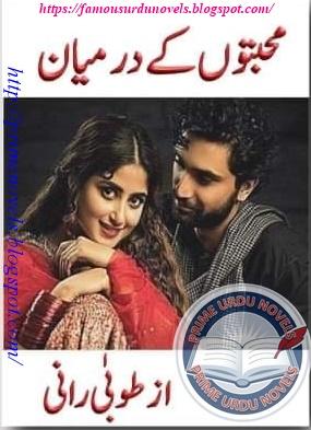 Mohabbaton ke darmyan novel online reading by Tuba Rani Episode 1