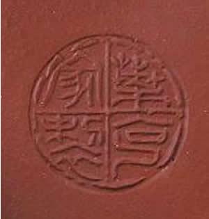 Yixing Maker's Marks - Made by Ye Heng Jia