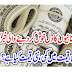 The newsletters of the Pakistanis were happy to reduce the cost of the dollar, what is the new price? New ones