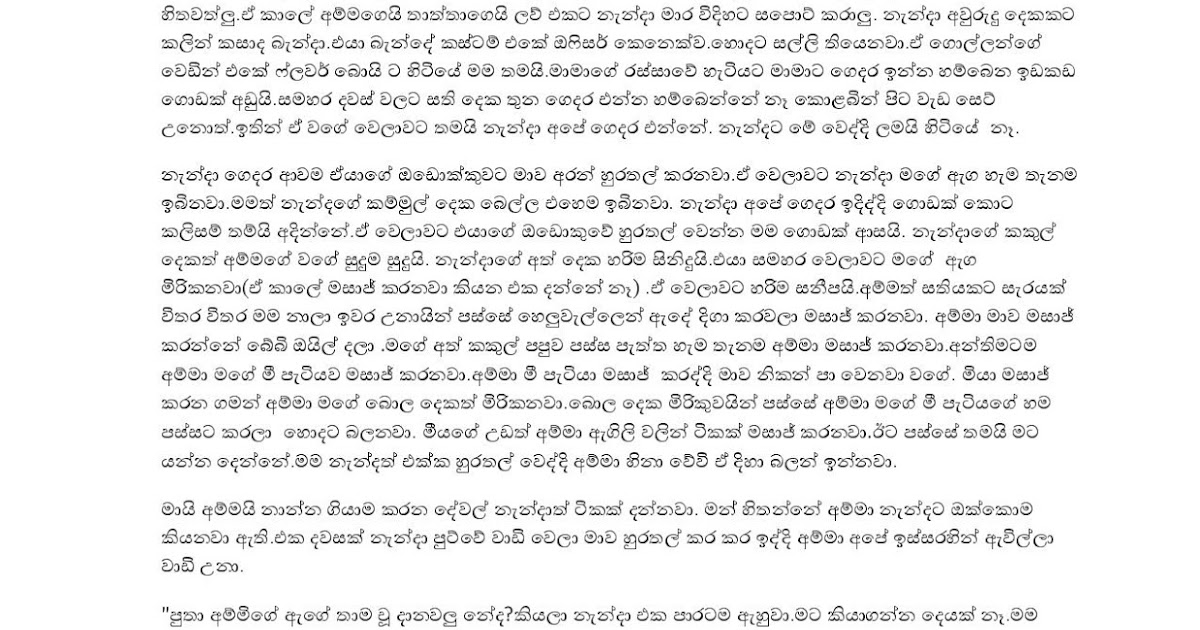 Wal Katha Navarasa: Sinhala Wal Katha Amma අම්මයි මමයි වල් කතා: Ammai Punchi 2
