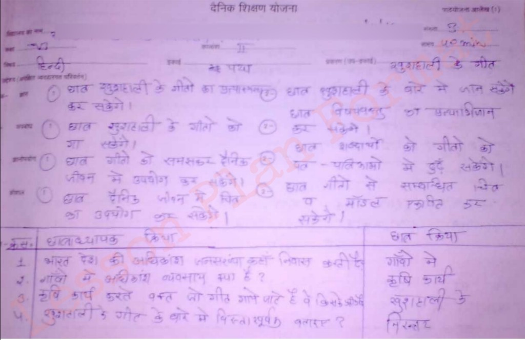 Hindi Lesson Plan for bed