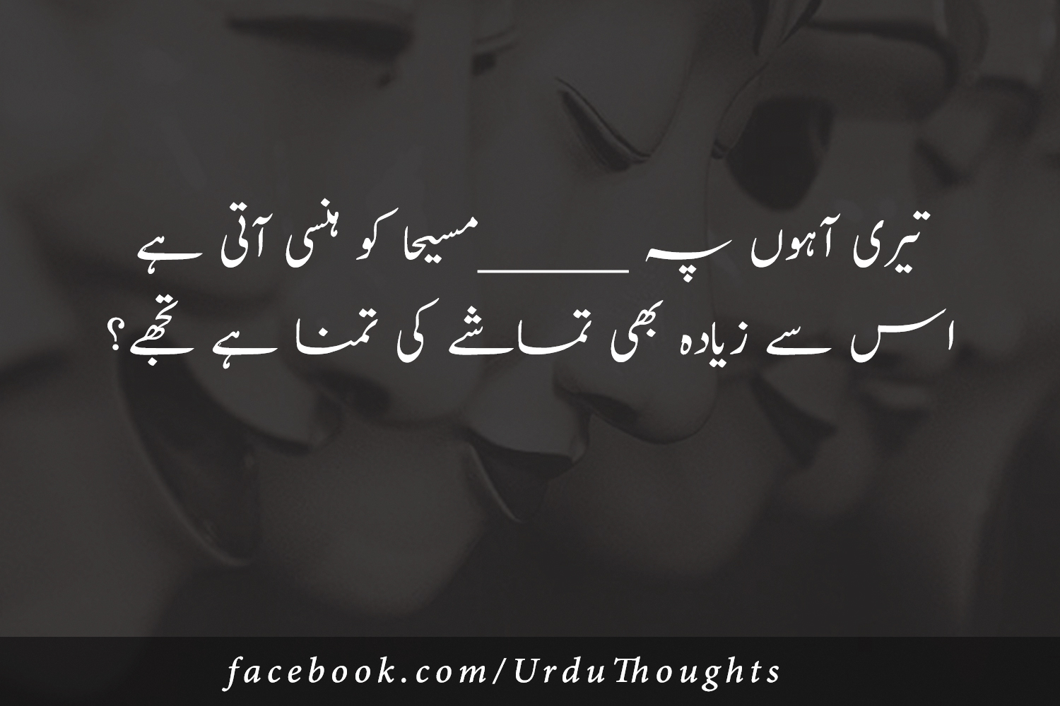 Sad Wallpapers With Quotes In Urdu Awesome And Sad Urdu Poetry Images 2 Line Urdu Thoughts