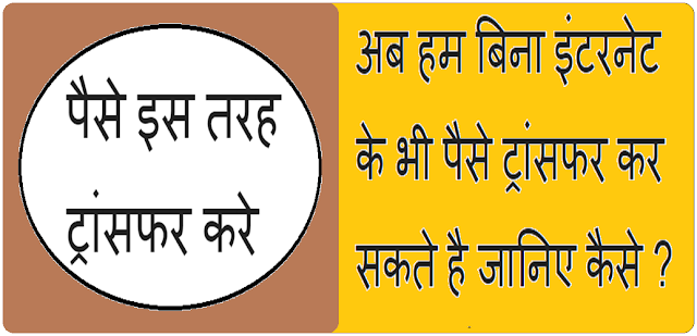 Transfer money without internet in Hindi