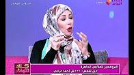برنامج كلام هوانم حلقة الثلاثاء 27-12-2016 مع شاهيناز وريم السيد