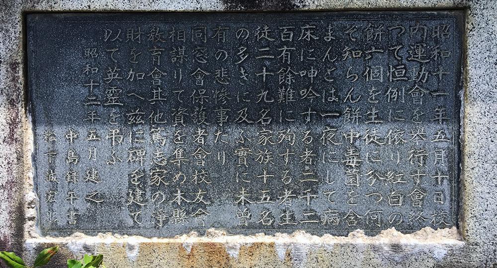 浜松北高の慰霊碑々文(2017年5月3日撮影)