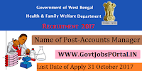 West Bengal State Health & Family Welfare Department Recruitment 2017– Accounts Manager