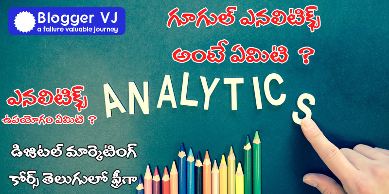 What is Google Analytics? Explained in Telugu by Blogger VJ