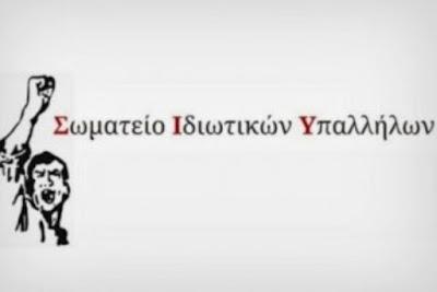 Ανακοίνωση για τα αποτελέσματα των εκλογών στους Ιδιωτικούς Υπαλλήλους Θεσπρωτίας