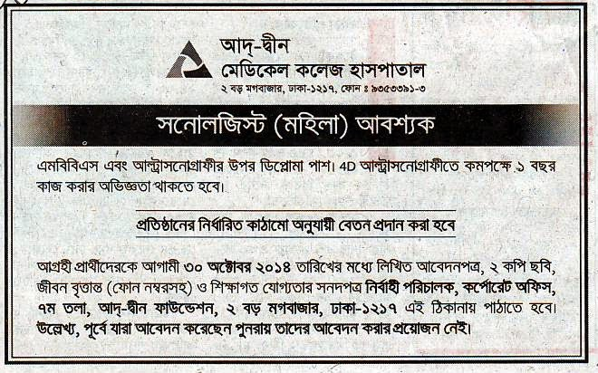 Ad-Din Medical College Hospital Job Circular 2014