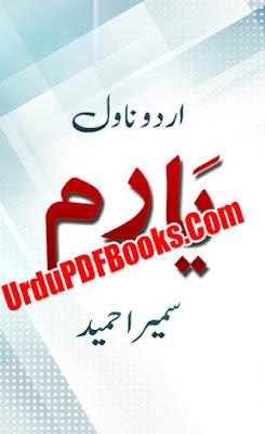 Yaaram Sumaira Hameed