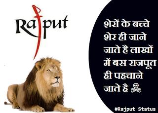 100+ {Latest} Royal Rajput Status In Hindi & English