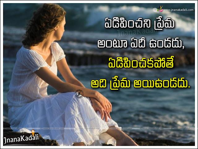 telugu love-best telugu love quotes in telugu,Love Hd Wallpapers with Quotes in Telugu