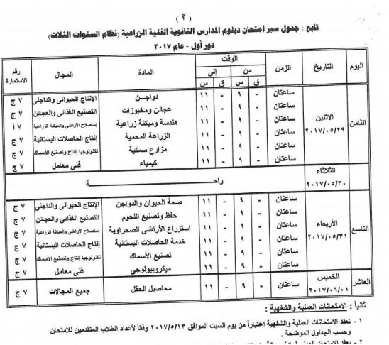 جدول امتحانات دبلوم الفني الزراعى نظام الثلاث - الخمس سنوات دور أول عام 2017