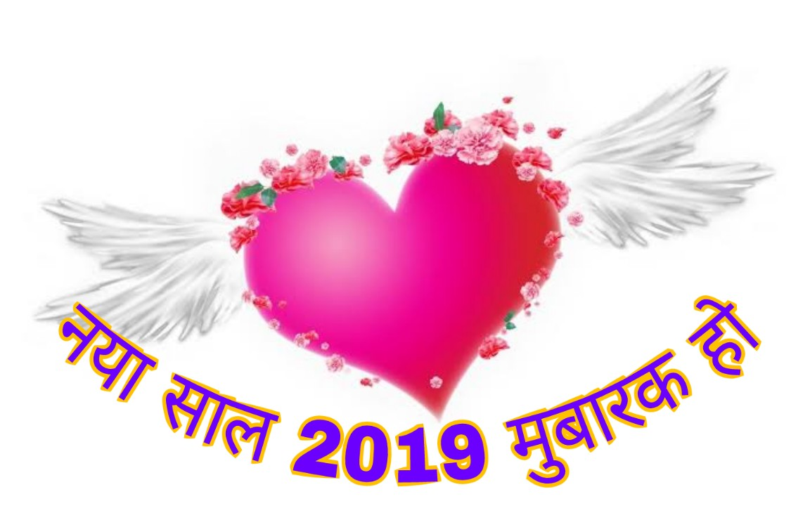 Happy New Year 2019 Best Hindi Greeting Card