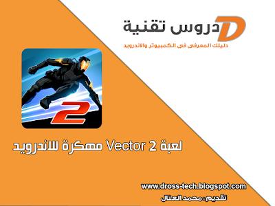 لعبة Vector 2 مهكرة للاندرويد