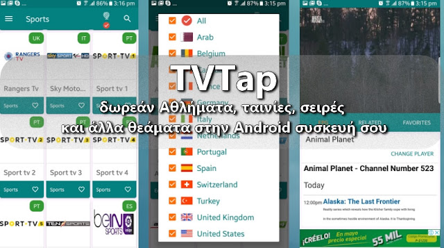 δείτε δωρεάν αγώνες ποδοσφαίρου και άλλων αθλημάτων από την Android συσκευή σας