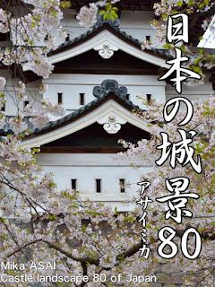 日本の城景80 SlowPhoto, manga, download, free