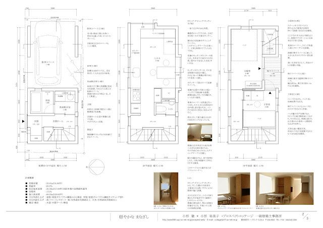 お気に入りの居心地よい場所を楽しむ三階建て狭小都市型住宅 平面計画