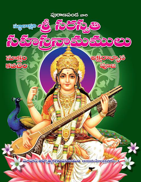 సరస్వతి సహస్రనామాలు | Saraswati Sahasranamalu | GRANTHANIDHI | MOHANPUBLICATIONS | bhaktipustakalu