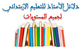 حصريا دلائل الاستاذ للتعليم الابتدائي مرتبة حسب المستويات و المراجع