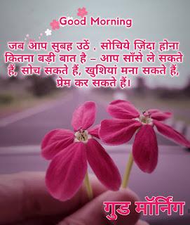 गुड मॉर्निंग(Good Morning) गुड मॉर्निंग इमेजेज (Good Morning Images)