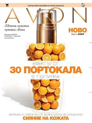 Avon Каталог - Брошура 5 2019