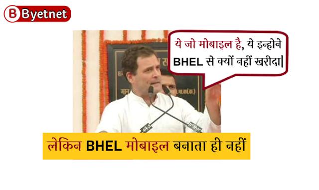 नहीं, BHEL मोबाइल बनाता ही नहीं,राहुल गाँधी गलती कर गए